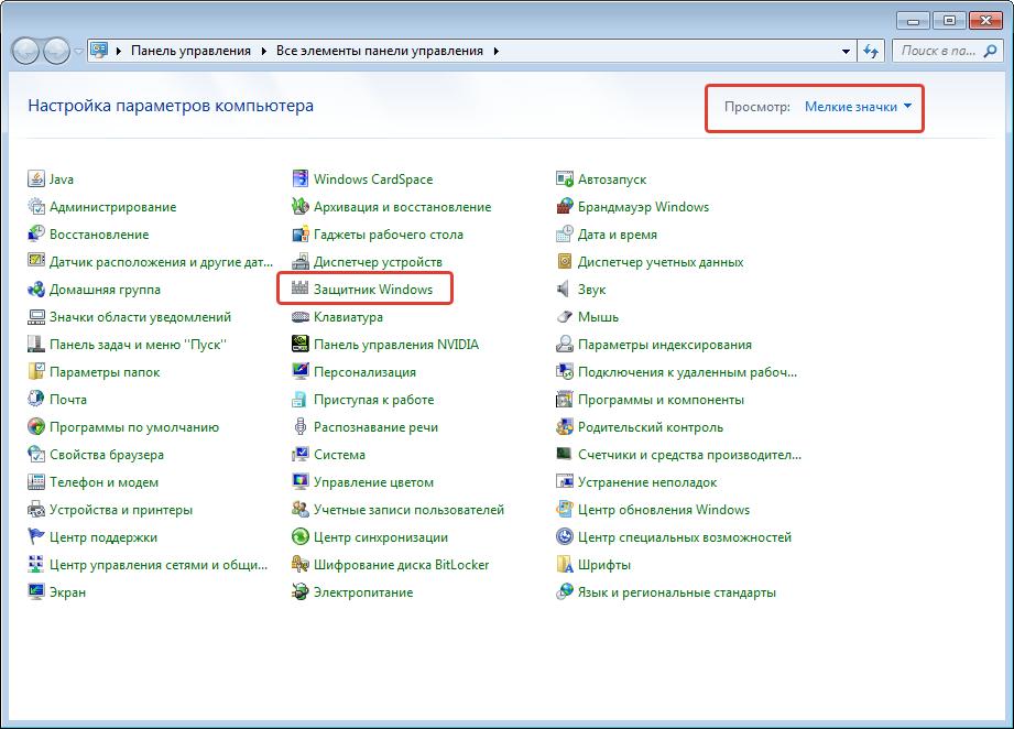 «Защитник Windows» в «Панели управления»