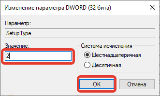 Изменение параметра SetupType