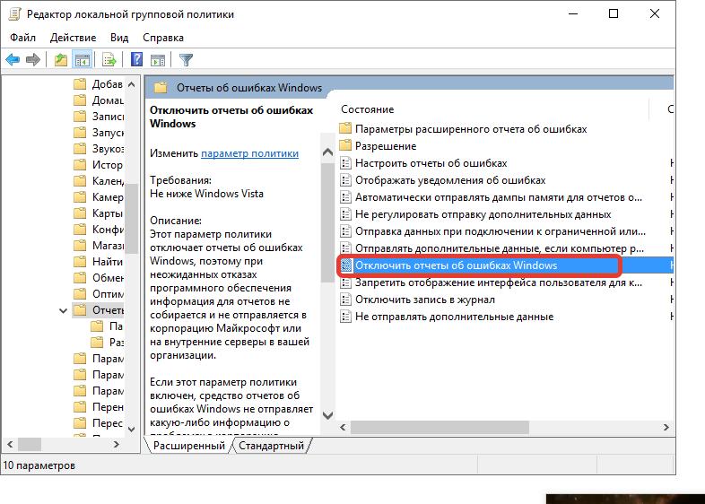 Открытие параметров об ошибках Windows