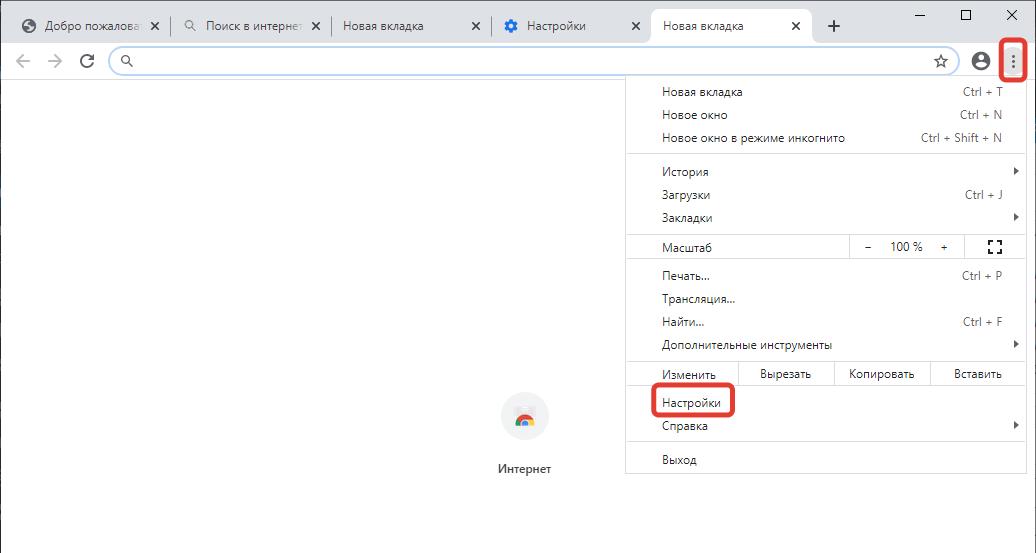 Переход в настройки браузера