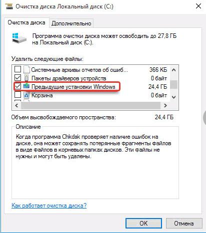 Удаление предыдущих установок Windows