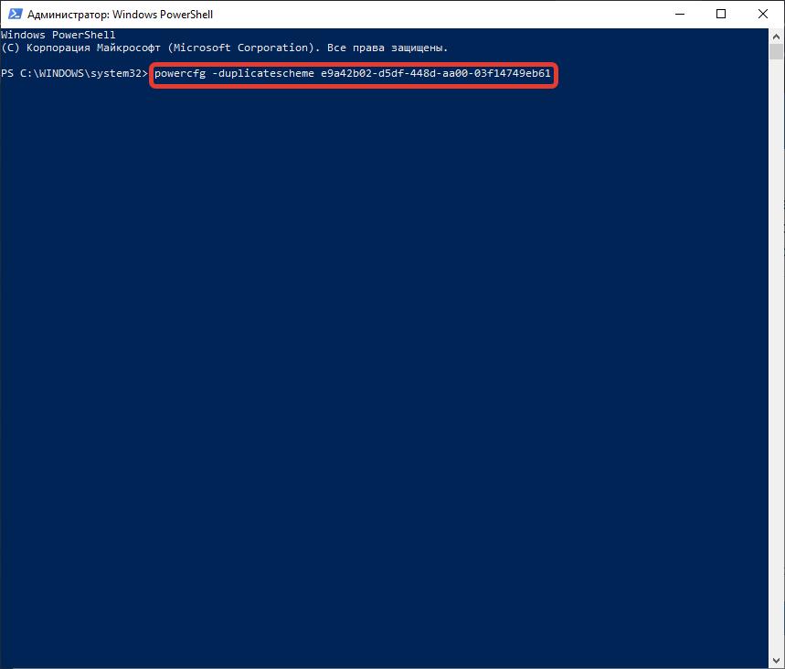 Ввод команды в Windows PowerShell
