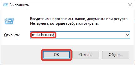 Ввод mdsched.exe в «Выполнить»