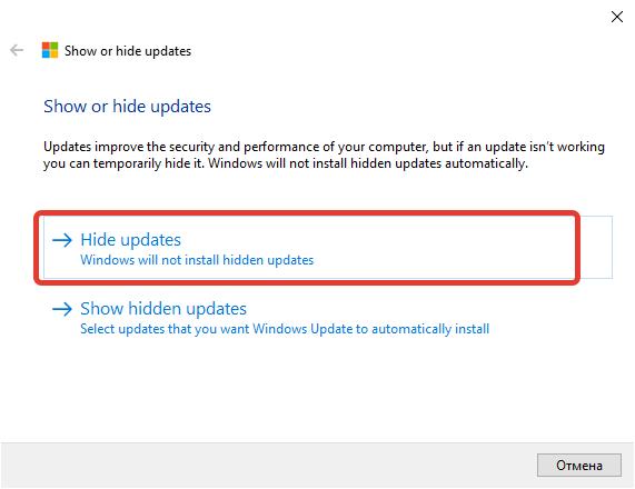 Выбор пункта Hide updates.