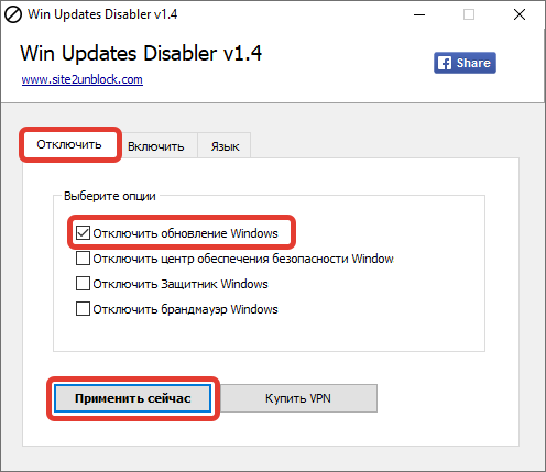 Win Updates Disable