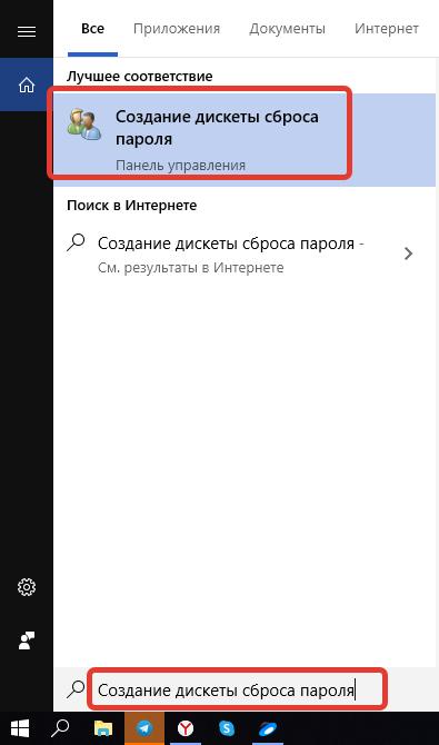 Запуск «Создание дискеты сброса пароля» через «Поиск»