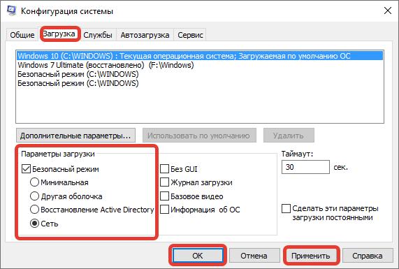 Безопасный режим с поддержкой сети в параметрах загрузки