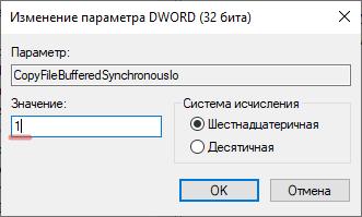 Изменение значения параметра
