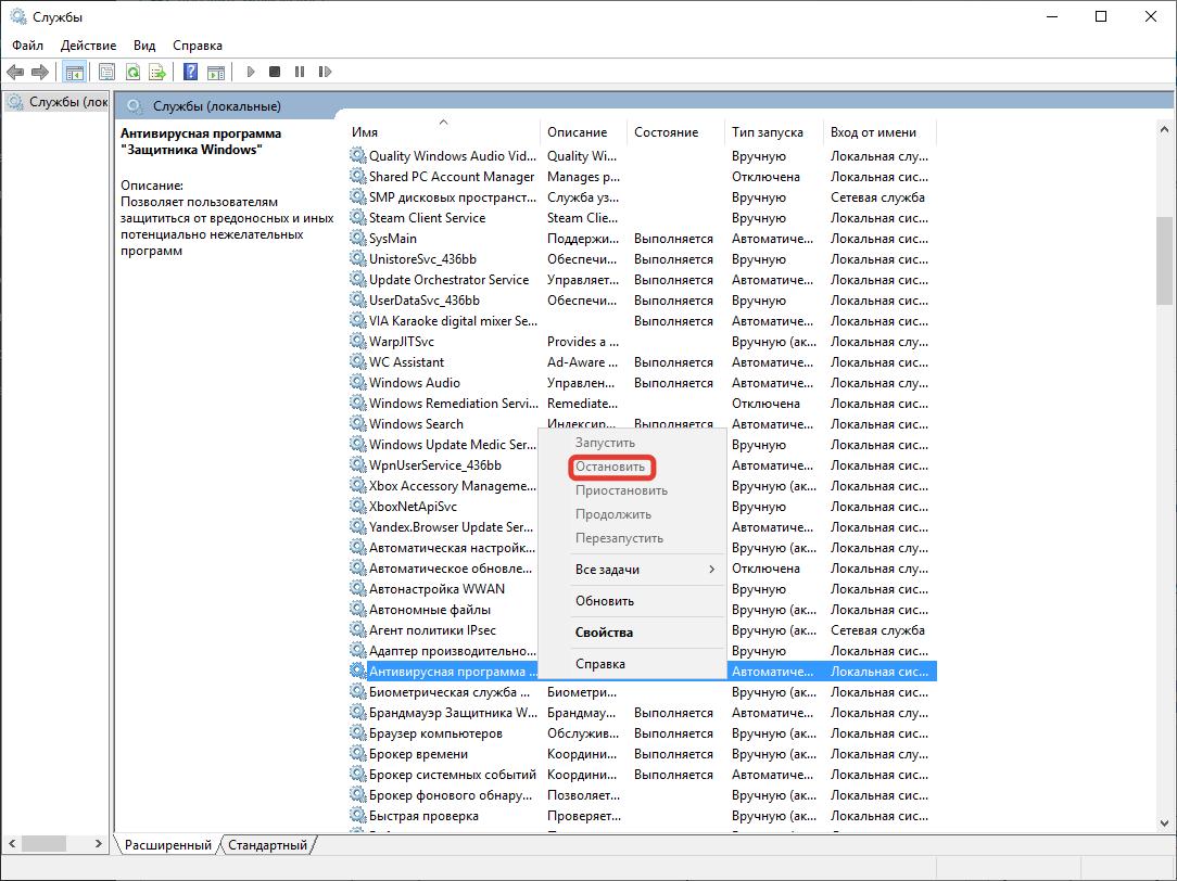 Остановка программы Защитника Windows