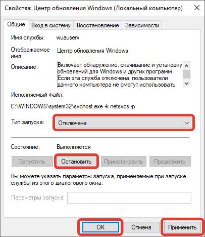 Отключение службы Windows