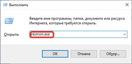 resmon.exe в «Выполнить»