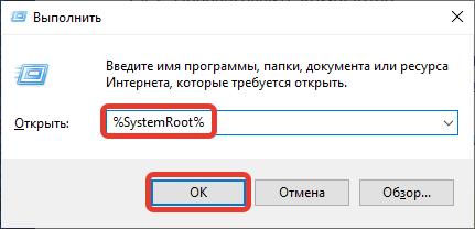 SystemRoot в «Выполнить»