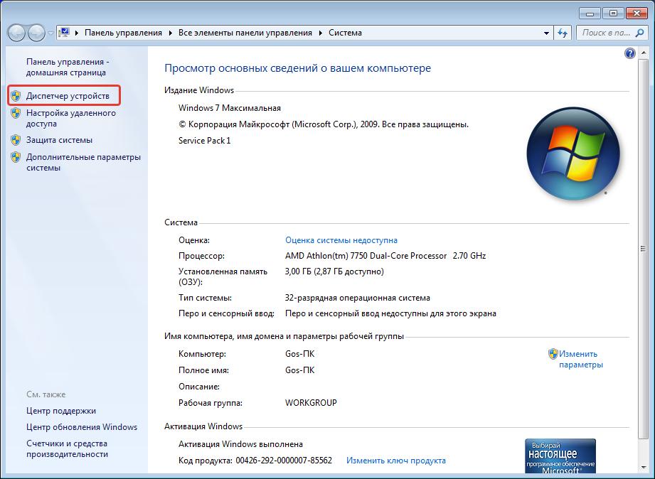 Как установить Windows 7 через БИОС с помощью диска