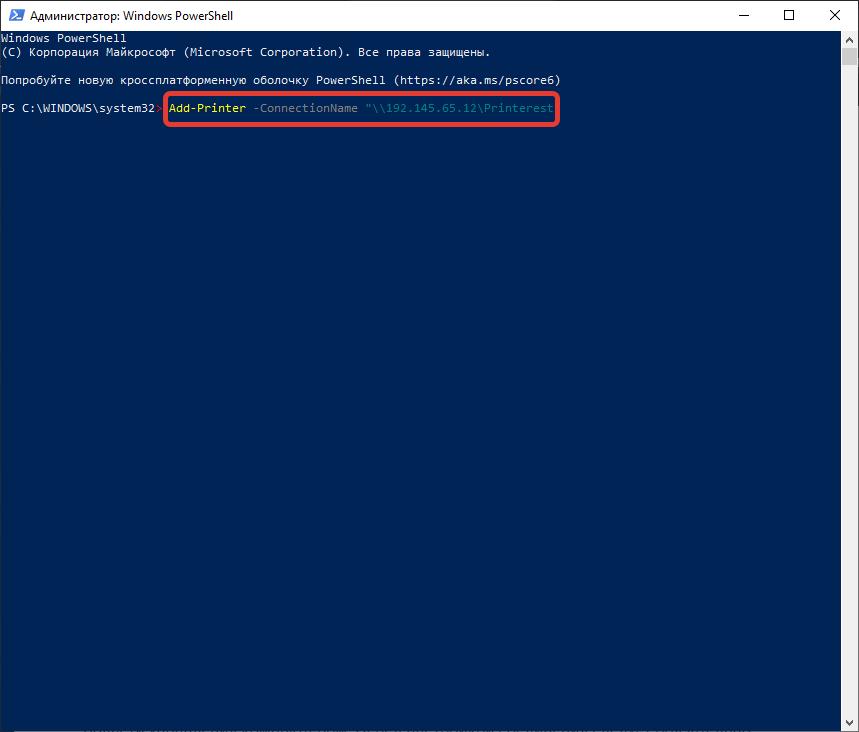 Добавление рпнтера через Windows PowerShell