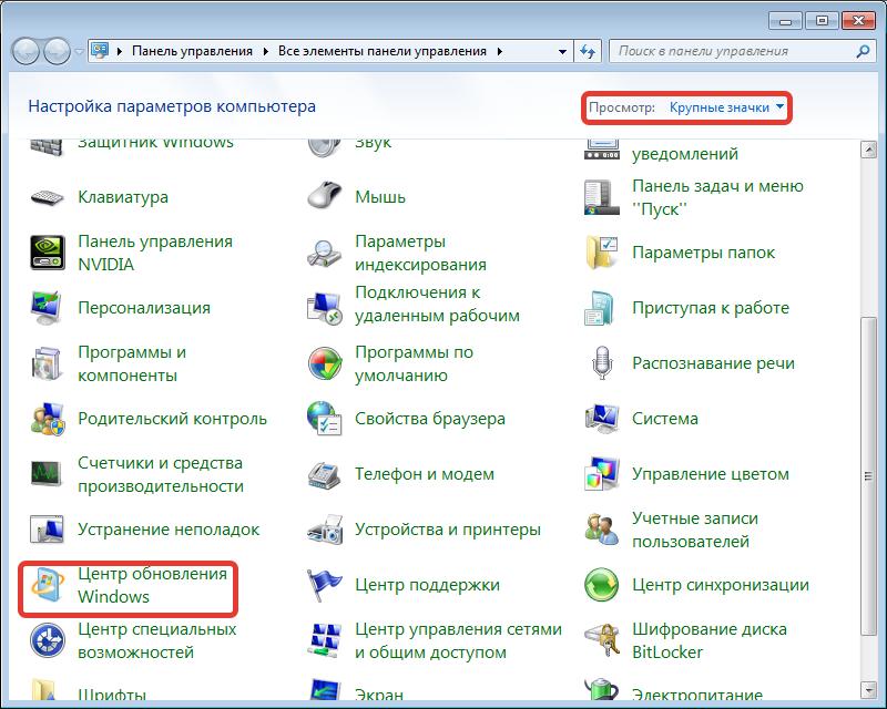 Центр обновления Windows в Панели управления