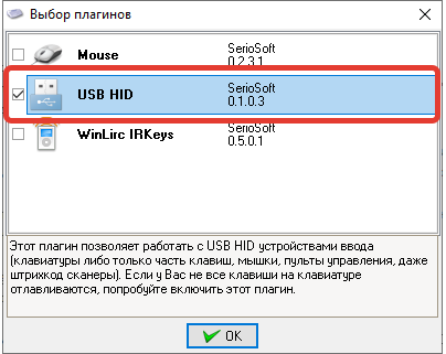 USB HID