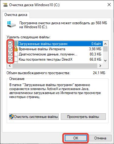 Выбор пунктов очистки диска