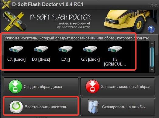 D-Soft Flash Doctor