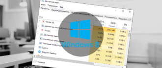 Как вызвать Диспетчер задач в Windows 8