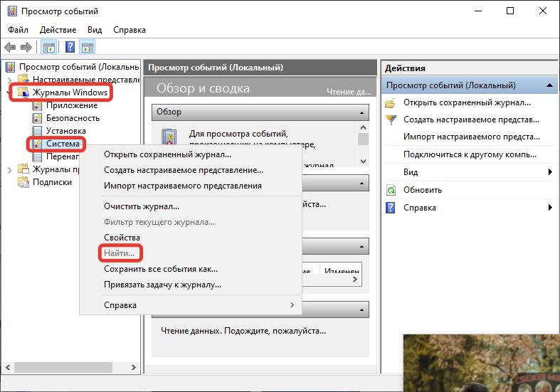 Поиск по отчету в системе журнала windows