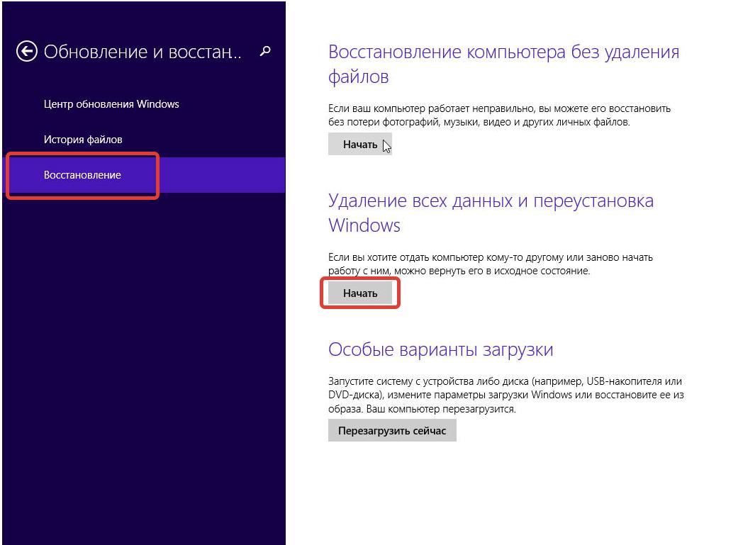 Запуск переустановки Windows