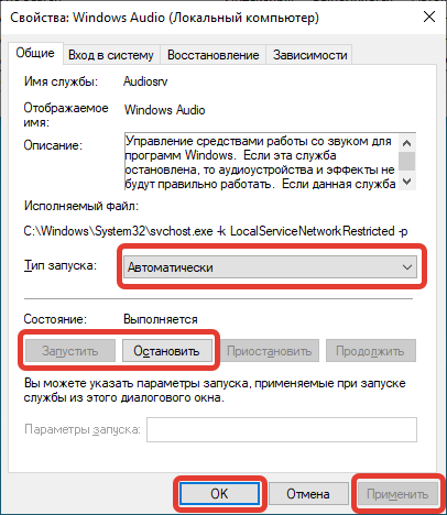 Изменение службы Windows Audio