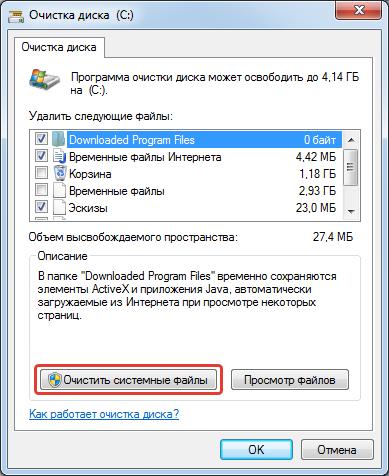 Переход в «Очистить системные файлы»