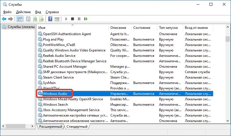 Открытие службы Windows Audio