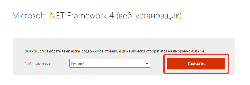 Скачивание .NET Framework