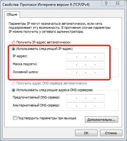 Установка параметров IPv4