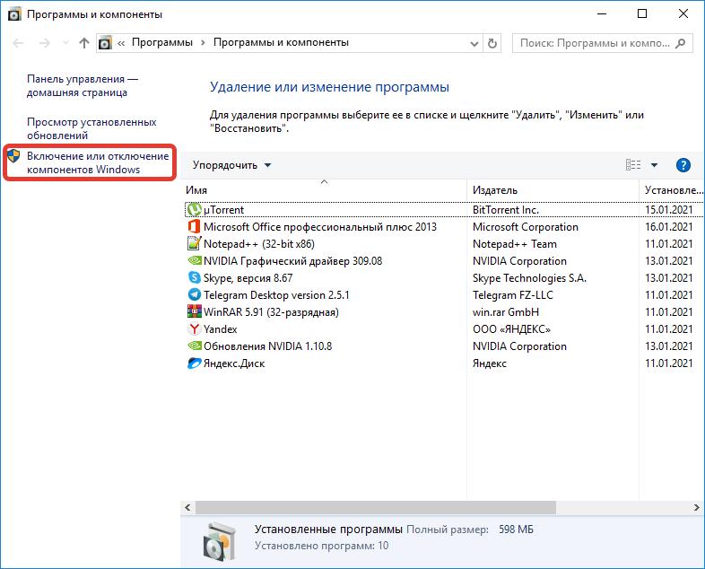 Включение или отключить компонентов Windows