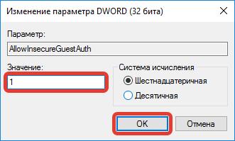 Замена значения параметра AllowInsecureGuestAuth