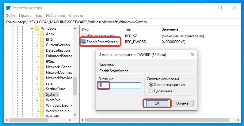 Изменение параметра EnableSmartScreen