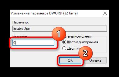 Изменение параметра EnableUlps