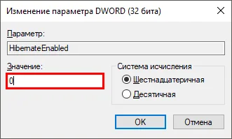Изменение параметра HibernateEnabled