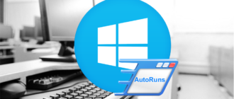 Как убрать приложения из автозагрузки в Windows 10