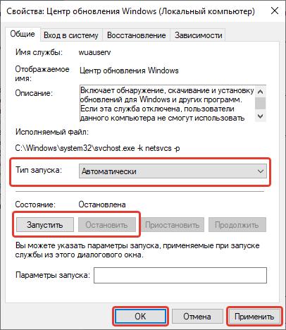 Настройка службы Центра обновлений windows