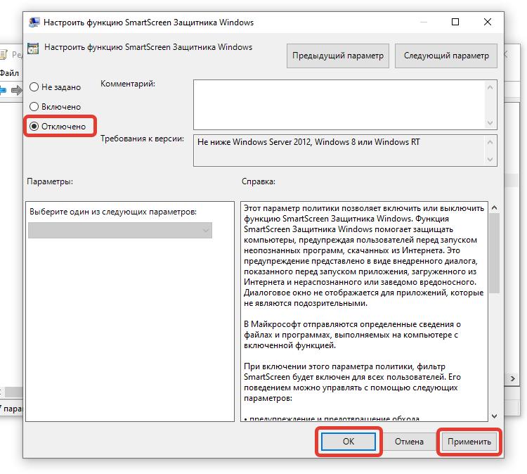 Отключение функции «SmartScreen Защитника Windows»