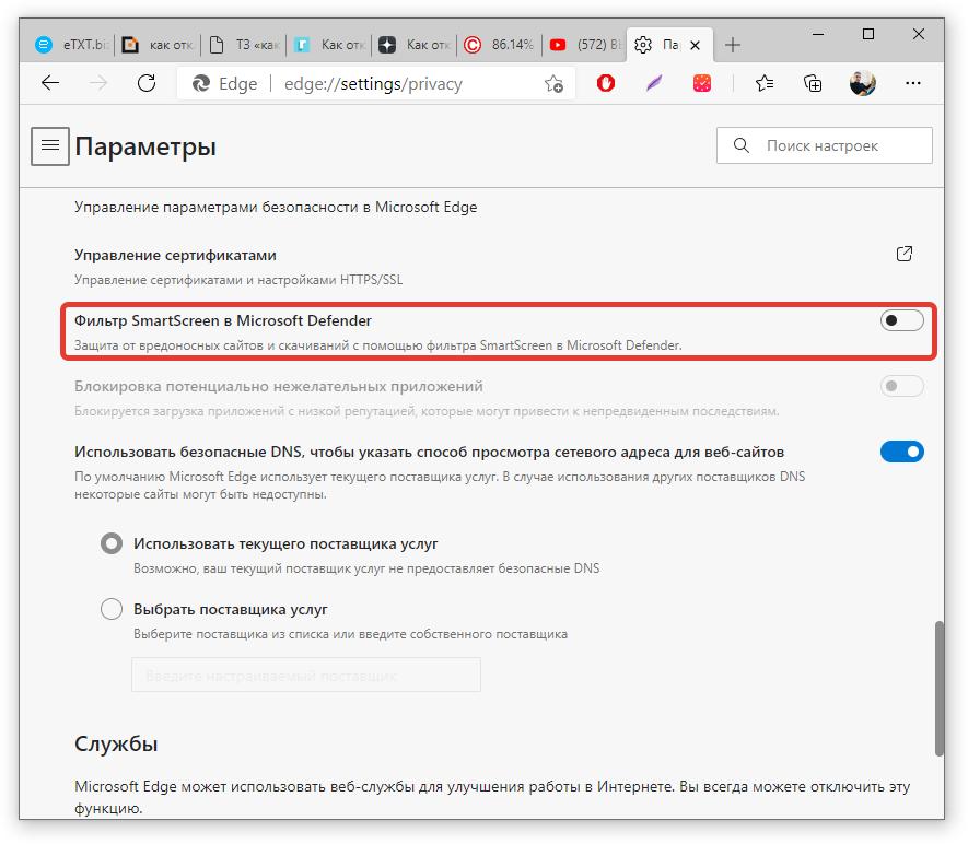 Отключение опции «Фильтр SmartScreen в Microsoft Defender»