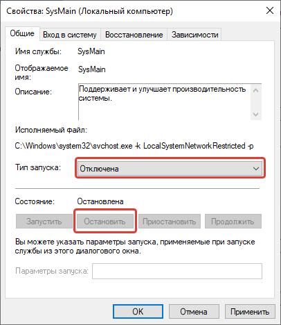 Отключение службы SysMain