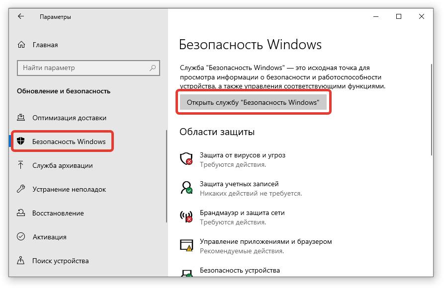 Открытие службы «Безопасности Windows»