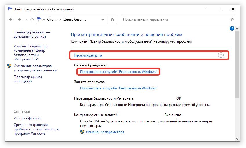 Переход в «Просмотреть в службе Безопасности Windows»