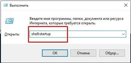 shell startup в Выполнить