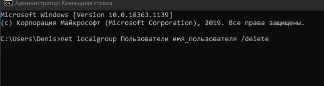 Удаление пользователя через командную строку