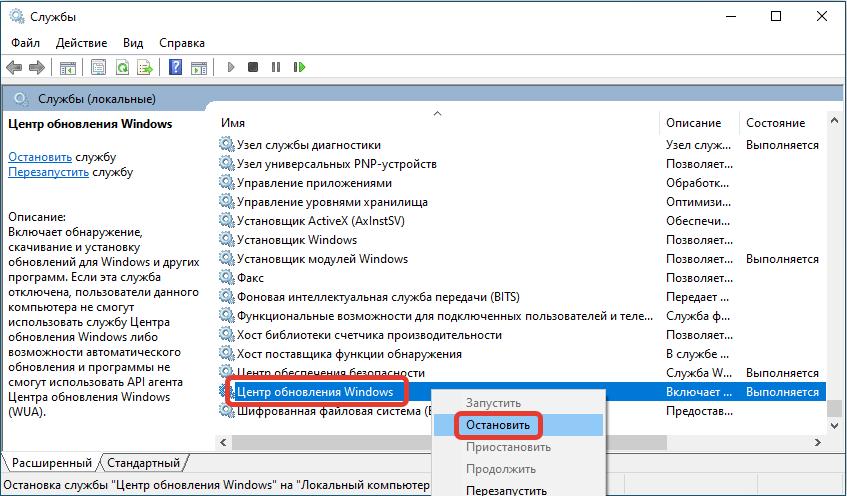 Остановка службы «Центр обновления Windows»