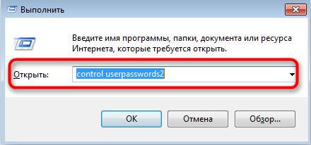 control.userpasswords2