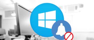 Как убрать уведомления в Windows 10