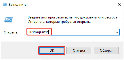 lusrmgr.msc