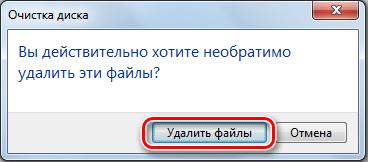 Подтвердите удаление файлов