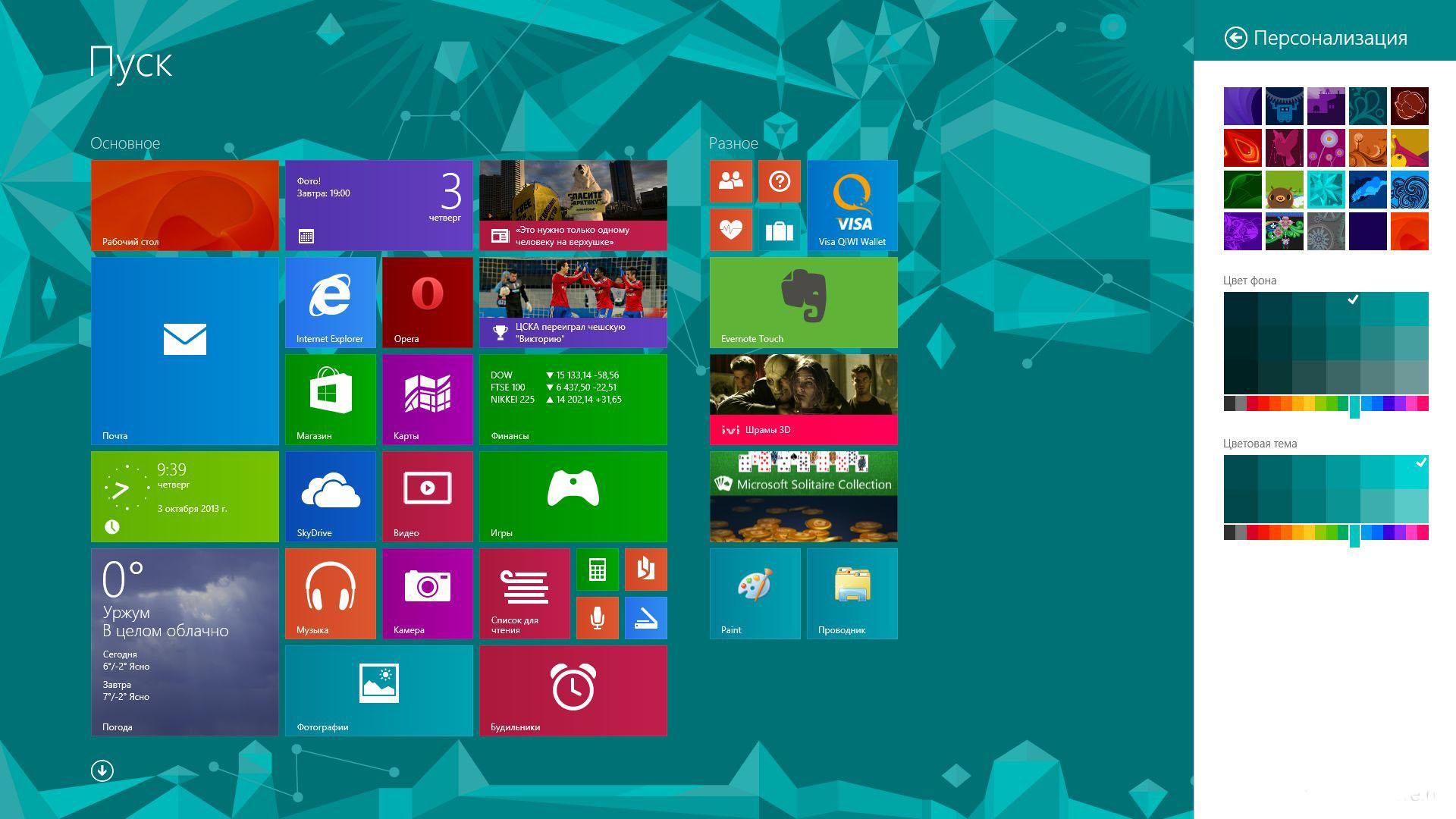 Интерфейс рабочего стола windows 8,1